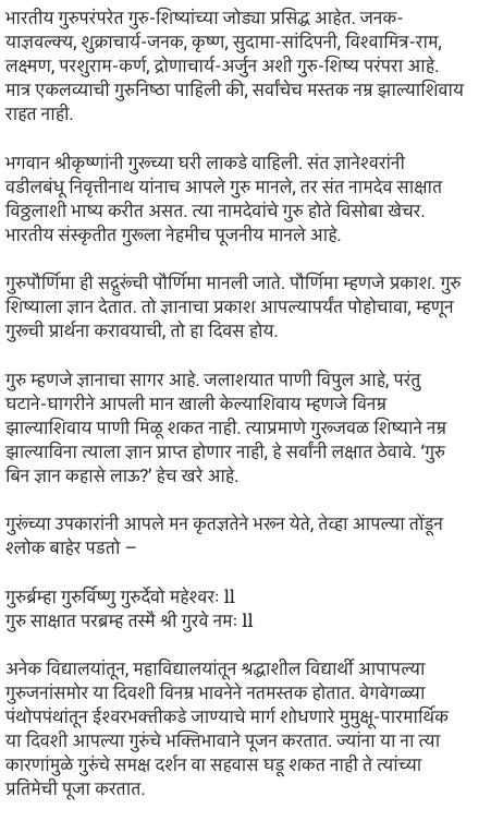 Guru Purnima Speech & Essay in Marathi