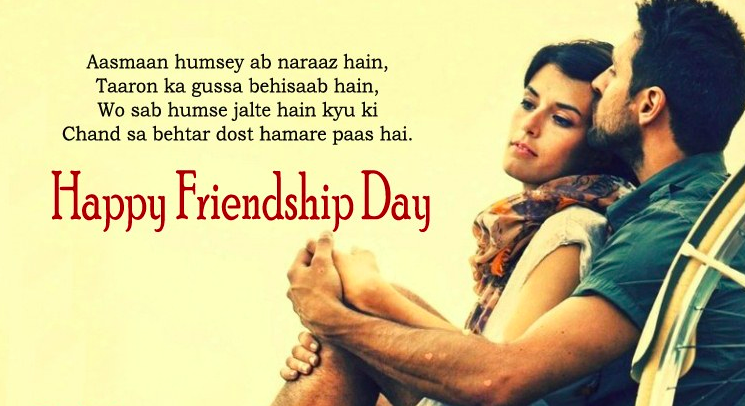 Happy Friendship Day Love Shayari in Hindi